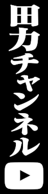 田力チャンネル